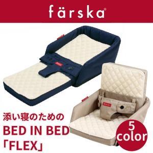 【 商品説明 】 ベッドインベッドの新バージョン、従来の機能はそのままに 形を変えながらお寝んね・お...