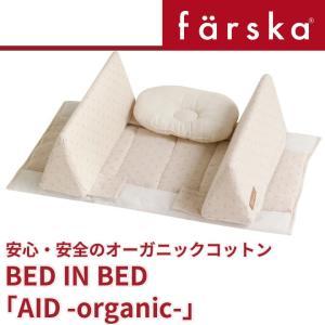 商 品 説 明 生まれてすぐ添い寝ができるベッドインベッドの新バージョン。添い寝クッションを成長に合...