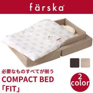 ファルスカ farska コンパクトベッド フィット FIT 8点セット 60×90×19cm
