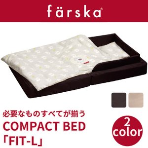 ファルスカ farska コンパクトベッド フィットL FIT-L 9点セット 70×120×19c...