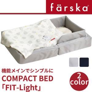 ファルスカ farska コンパクトベッド 「フィット ライト」 6点セット サイズ:60x90x1...