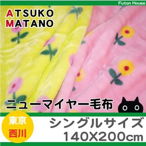 マタノアツコ 花柄 アクリル ニューマイヤー毛布  ブランケット シングルサイズ 140X200cm ATSUKO MATANO 俣野温子 東京西川|futonhouse