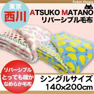 マタノアツコ リバーシブル毛布 ブランケット シングルサイズ ATSUKO MATANO 俣野温子 東京西川 洋梨|futonhouse
