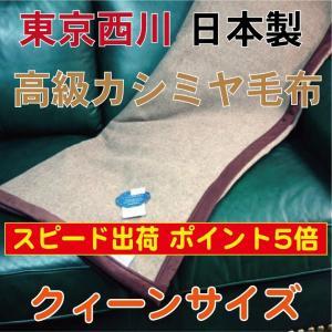 カシミヤ毛布(毛羽部分) クィーンサイズ(210×230cm) カシミヤ100%(毛羽部分) 東京西川 送料無料|futonhouse