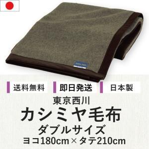東京西川 高級カシミヤ毛布 ダブルサイズ 180×210cm 日本製 カシミア 純毛毛布 ブランケット|futonhouse
