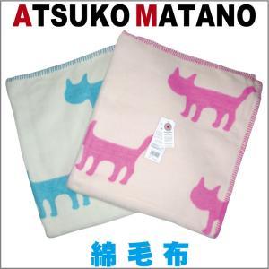 マタノアツコ ふんわり綿毛布 ネコ シングルサイズ 俣野温子 東京西川|futonhouse