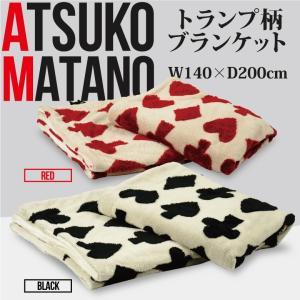 東京西川 ATSUKO MATANO ポリエステル毛布 もこもこブランケット トランプ柄 シングルサイズ 140×200cm マタノアツコ|futonhouse
