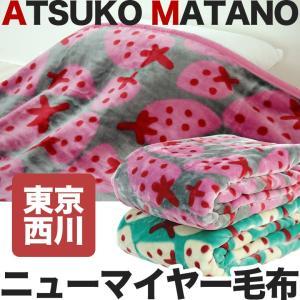 マタノアツコ ニューマイヤー毛布 いちご柄 東京西川 サイズ:140×200cm ATSUKO MATANO ウォッシャブル MT7654|futonhouse