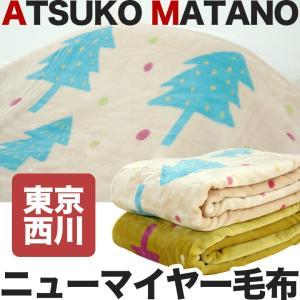 マタノアツコ アクリルニューマイヤー毛布 ツリー柄 東京西川 サイズ:140×200cm ATSUKO MATANO ウォッシャブル MT7652|futonhouse