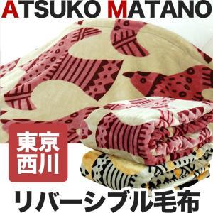 マタノアツコ リバーシブル毛布 バード柄 東京西川 サイズ:140×200cm ATSUKO MATANO ウォッシャブル MT7651|futonhouse