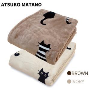 西川 マタノアツコ ニューマイヤー毛布 インテリア猫 シングルサイズ 140x200cm ポリエステ...