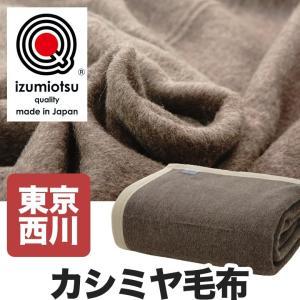 東京西川 カシミヤ毛布 (毛羽部分) クイーンサイズ 230×210cm 日本製 カシミア毛布|futonhouse