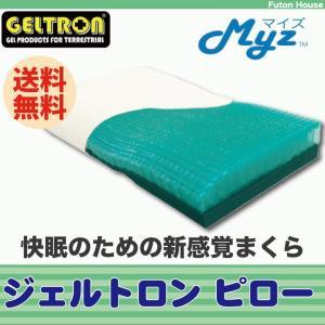 送料無料 ジェルトロン ピロー 「Myz」 マイズパイル/横向き/仰向け/低反発/高反発/フィット/抜け毛/女性向け/男性向け|futonhouse