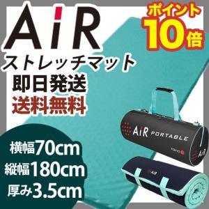 西川エアー AiR エアーポータブル ストレッチマット 70×180×3.5cm 専用バッグ付き マットレス|futonhouse