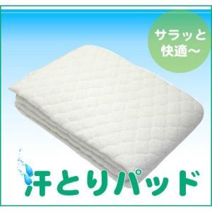 汗とりパット クィーンサイズ用 160×205cm 汗とりパッド 汗取りパッド 汗取りパット 敷きパッド 敷パッド ベッドパッド パイル タオル地|futonhouse