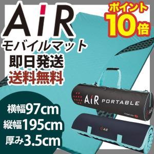 西川エアー AiR エアーポータブル モバイルマット シングルサイズ用 専用バッグ付き マットレス|futonhouse