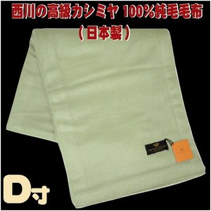 「インペリアルプラザ」 西川の高級カシミヤ毛布 ダブルロングサイズ 180X210cm (グリーン色) 送料無料 高級カシミア 東京西川産業|futonhouse