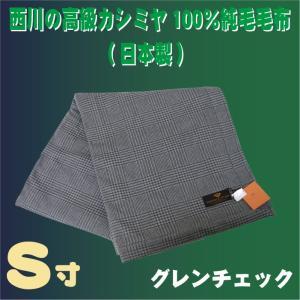 「インペリアルプラザ」西川 カシミヤ毛布 シングルロングサイズ 140X210cm グレンチェック 日本製|futonhouse