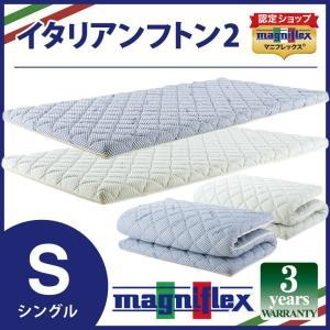 マニフレックス イタリアンフトンII シングルサイズ magniflex 高反発 マットレス|futonhouse