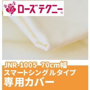 商 品 説 明 京都西川 ローズテクニー スマートシングルタイプ 専用カバー 専用カバーは裏表なくお...