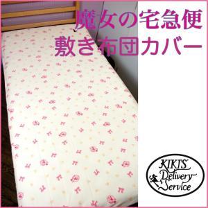 魔女の宅急便 敷き布団カバー シングルサイズ 0560058100|futonhouse