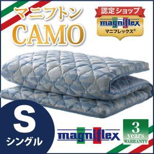 マニフレックス 高反発敷ふとん マニフトン カモ CAMO シングルサイズ 敷き布団 magniflex ライトブルー グリーン ホワイトの写真