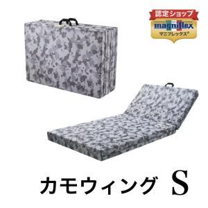 マニフレックス カモウィング シングルサイズ magniflex 三つ折り 高反発 マットレス|futonhouse