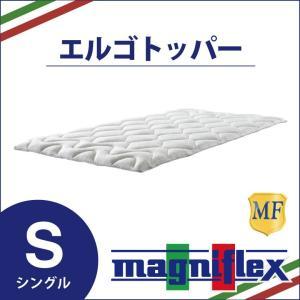マニフレックス エルゴトッパー シングルサイズ magniflex 高反発 マットレス|futonhouse