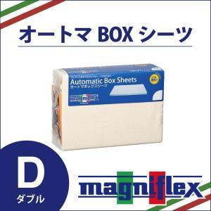 マニフレックス オートマボックスシーツ ダブルサイズ カラー:アイボリー 三つ折りタイプ専用 magniflex|futonhouse