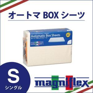 マニフレックス オートマボックスシーツ シングルサイズ カラー:アイボリー 三つ折りタイプ専用 magniflex|futonhouse