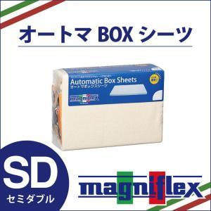 マニフレックスの三つ折りタイプマットレス専用の ボックスシーツです。高反発フォーム<エリオセル>の ...