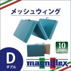 マニフレックス メッシュウィング 三つ折り ダブルサイズ magniflex 高反発 マットレス|futonhouse