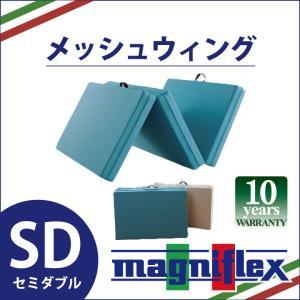 マニフレックス メッシュウィング 三つ折り セミダブルサイズ magniflex 高反発 マットレス|futonhouse