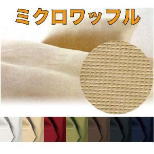 【micro waffle】ミクロワッフル ベッドシーツ(ボックスシーツ) ダブルサイズ 140X200X30cm  綿100% 日本製 futonhouse