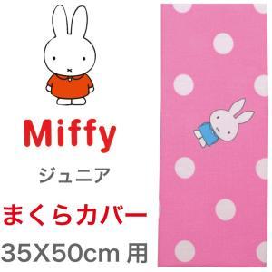 ミッフィーポルカドット ジュニアサイズピロケース まくらカバー 枕カバー カラー:ピンク サイズ:3...