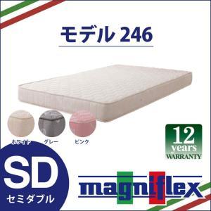 マニフレックス モデル246 セミダブルサイズ magniflex 高反発 マットレス|futonhouse