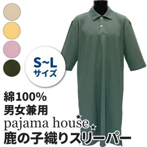 パジャマハウス 鹿の子織り ポロシャツタイプ 七分袖 メンズ スリーパー 男女兼用 日本製|futonhouse