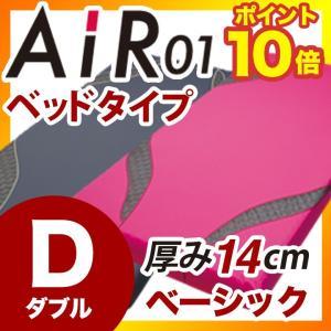 東京西川 エアー AiR01  西川のエアーベッド専用マットレス ベーシックタイプ ダブルサイズ(グレー・ピンク) メーカー直送品 支払方法・クレジットのみ|futonhouse