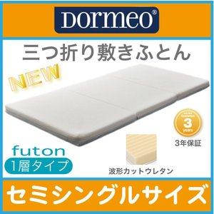 NEWドルメオ三つ折り敷きふとんセミシングルサイズ一層タイプ敷き布団