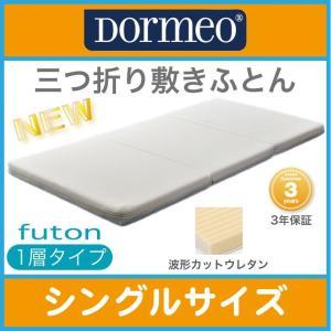 NEWドルメオ三つ折り敷きふとん シングルサイズ一層タイプ敷き布団