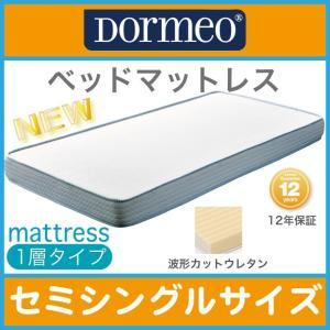 NEWドルメオ ベッドマットレス セミシングルサイズ 1層タイプ 高反発マットレス 東京西川産業 イタリア製