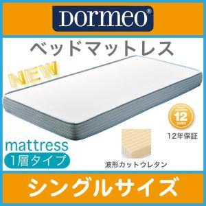 NEWドルメオ ベッドマットレス シングルサイズ 1層タイプ 高反発マットレス 東京西川産業 イタリア製
