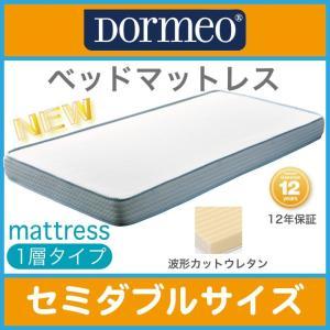 NEWドルメオ ベッドマットレス セミダブルサイズ 1層タイプ 高反発マットレス 東京西川産業 イタリア製
