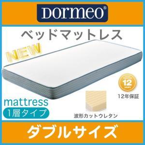 NEWドルメオ ベッドマットレス ダブルサイズ 1層タイプ 高反発マットレス 東京西川産業 イタリア製