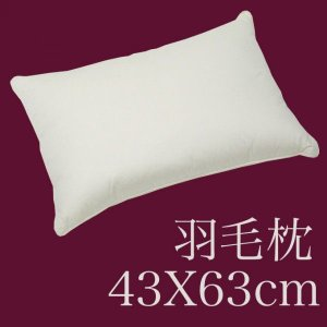 羽毛枕 うもうまくら ダウンピロー 日本製 レギュラーサイズ 43X63cm|futonhouse
