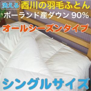 西川の無地羽毛布団二枚合わせタイプ羽毛ふとん ポーランド産ホワイトダウン90%  シングルサイズ 150X210cm 送料無料日本製|futonhouse