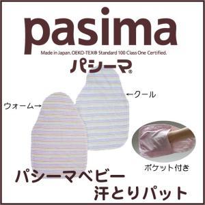 パシーマ ベビー汗とりパット(ポケット付き) カラフルパシーマ汗とりパット 日本製 脱脂綿入ガーゼ サイズ:20X30cm パッド 赤ちゃん用 汗取り