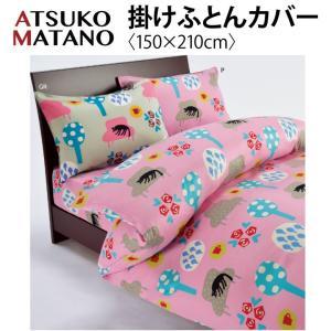 ATSUKO MATANO マタノアツコ 掛けふとんカバー ネコ 猫 ねこ 西川 シングルサイズ 150×210cm グレー ピンク MT9607 俣野温子 掛け布団カバー 掛カバー|futonhouse