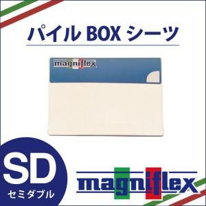 コットンパイルBOXシーツ ボックス式ゴム入りです簡単装着 ※セミダブルサイズ W120XD195X...