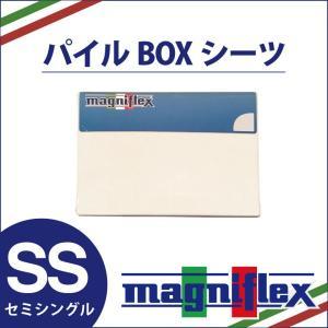 マニフレックス コットンパイルボックスシーツ セミシングルサイズ W80XD195X26cm magniflex|futonhouse